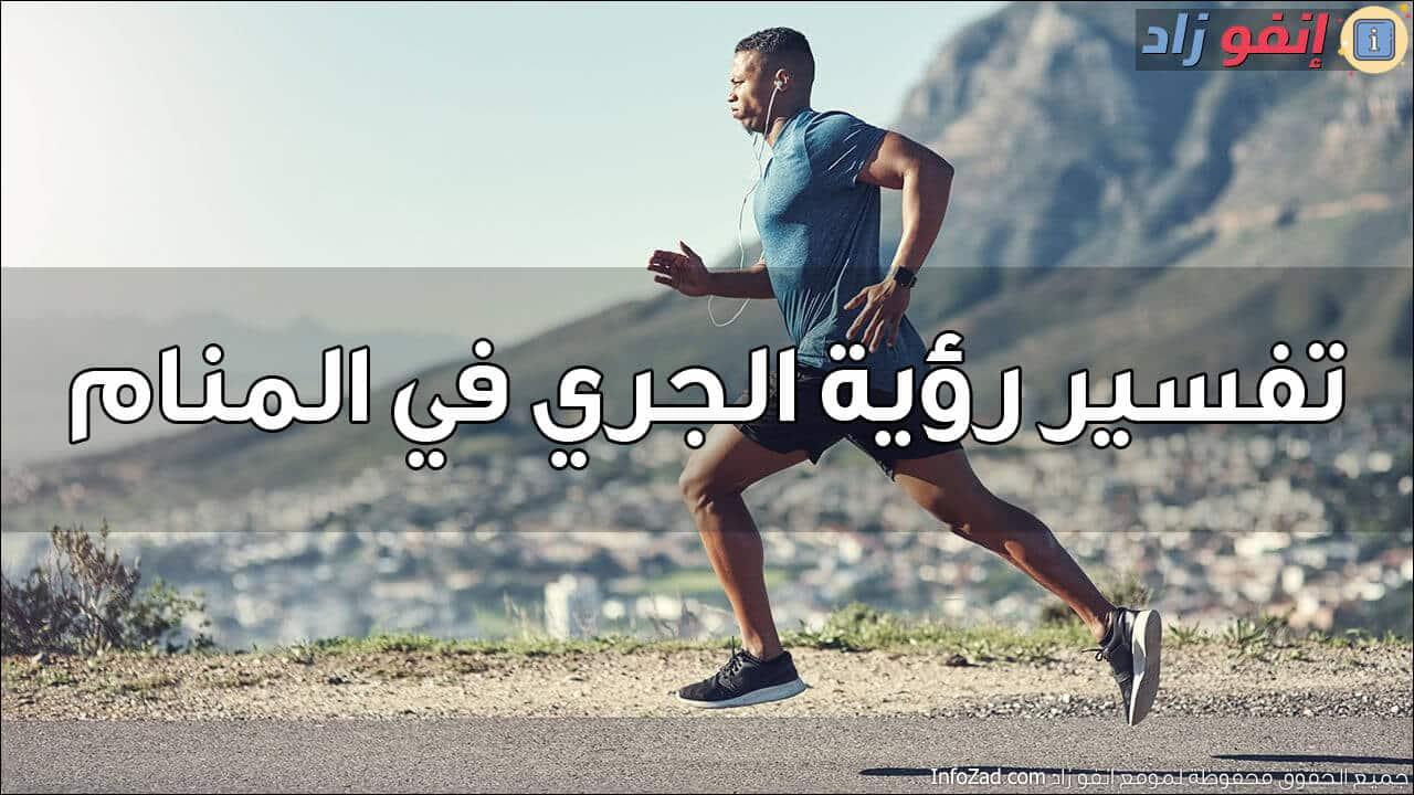 تفسير رؤية الجري في المنام ودلالات الركض حافي القدمين والخوف من شخص ما إنفو زاد