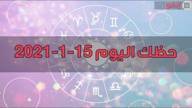 حظك اليوم 15-1-2021