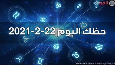 حظك اليوم 22-2-2021